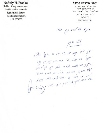 Harav Naftaly Frankel