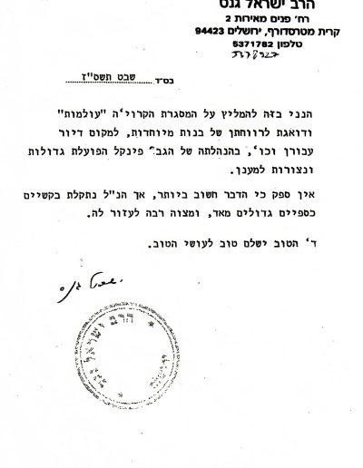Harav Yisrael Gans