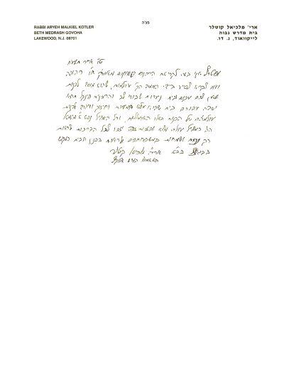 Harav Aryeh Malkiel Kotler