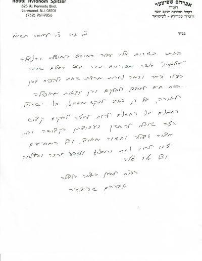 Harav Avrohom Spitzer